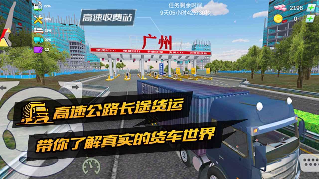 卡车货运模拟器截图5