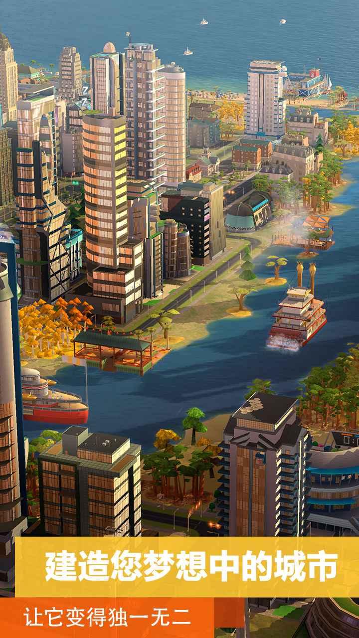 模拟城市:我是市长截图1