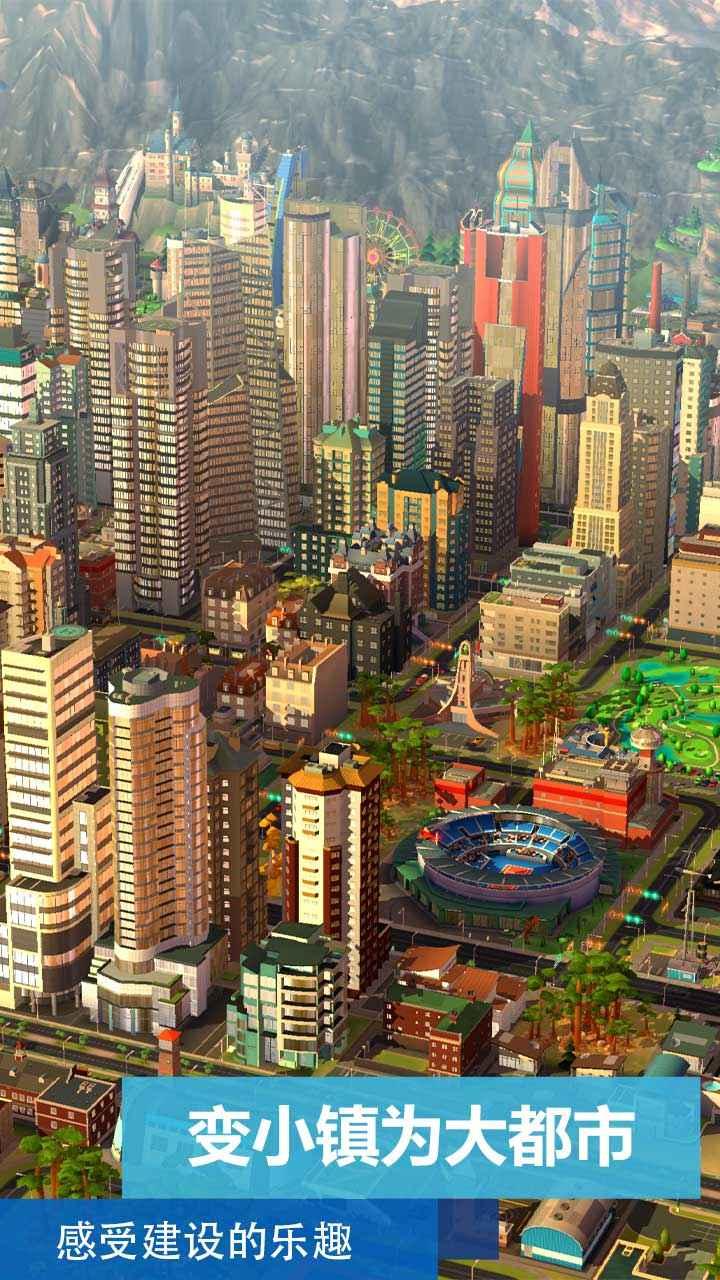 模拟城市:我是市长截图5