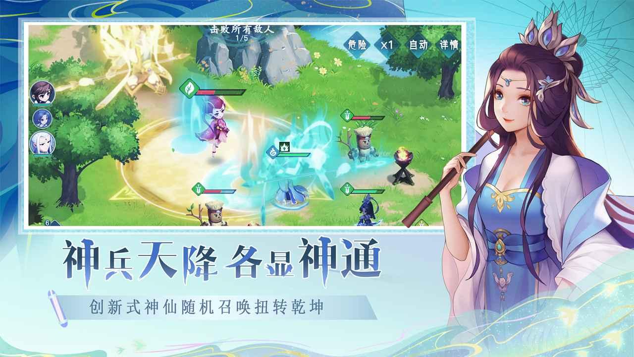 仙弈传说(预下载)截图3