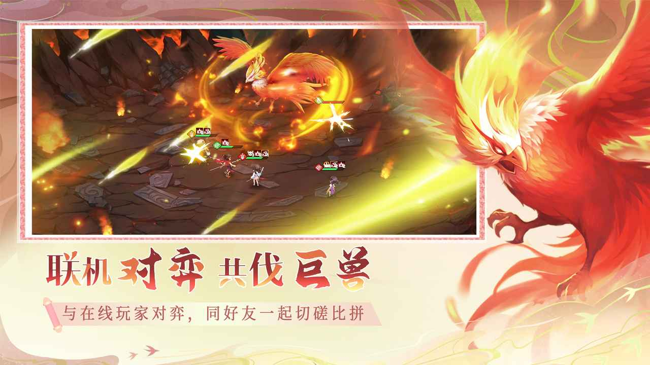 仙弈传说(预下载)截图4