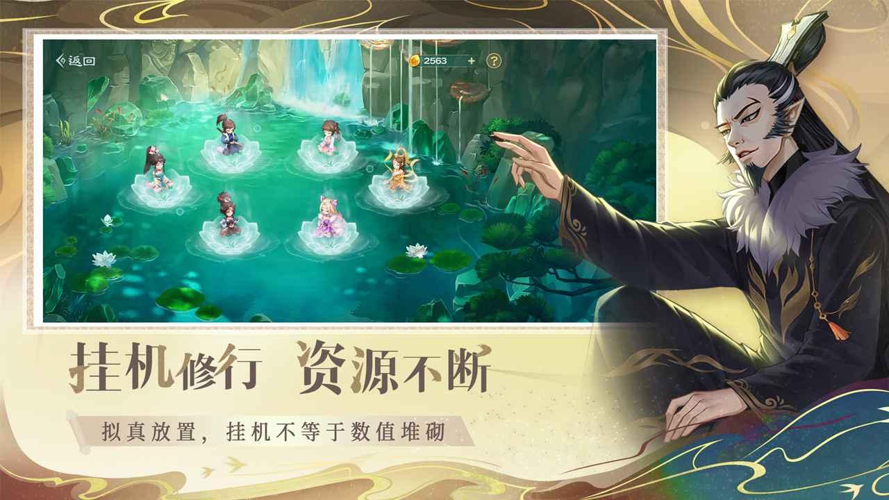 仙弈传说(预下载)截图5