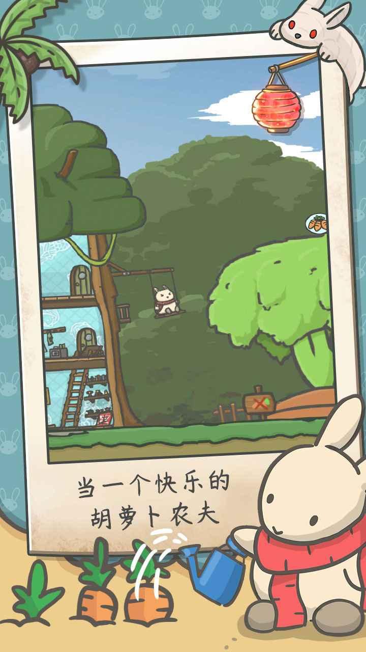 月兔历险记截图3