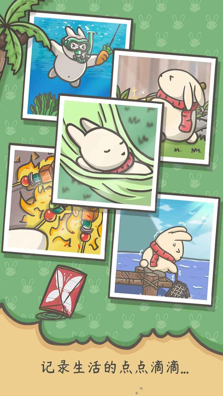 月兔历险记截图5