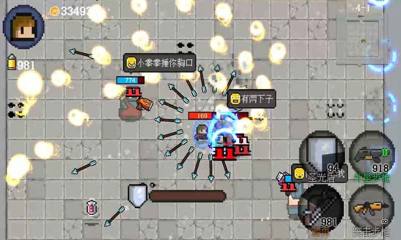迷你勇者:像素射击(测试版)截图5