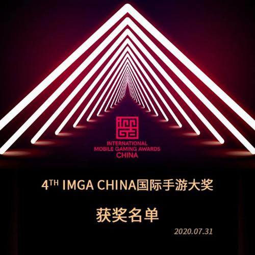 第4届IMGA国际手游大赛中国的获奖者和提名者
