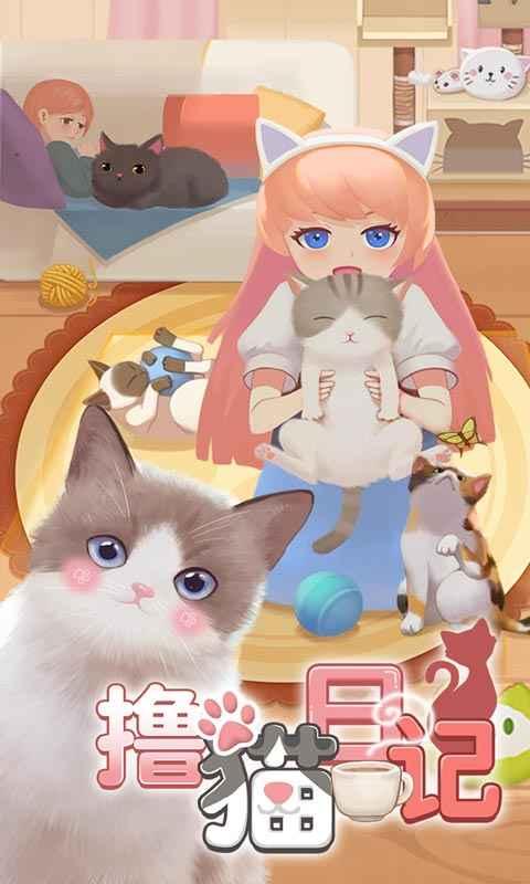 撸猫日记(测试版) 1.0