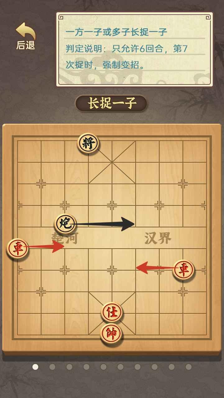 中国象棋传奇(测试版)截图5