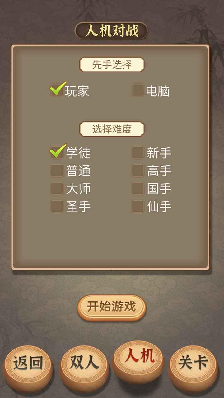 中国象棋传奇(测试版)截图4