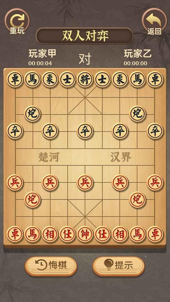 中国象棋传奇(测试版)截图3