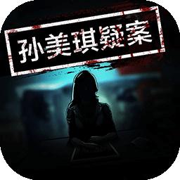 孙美琪(测试版)下载