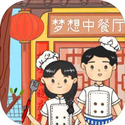 梦想中餐厅(测试版)下载