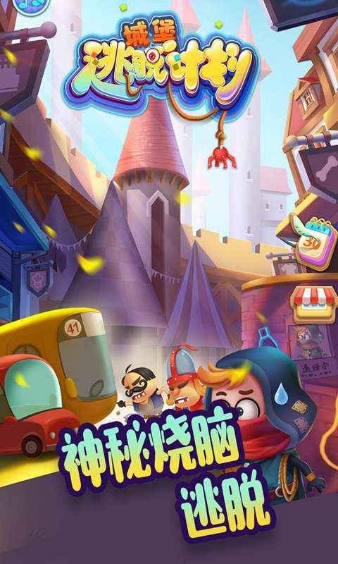 城堡逃脱计划截图1
