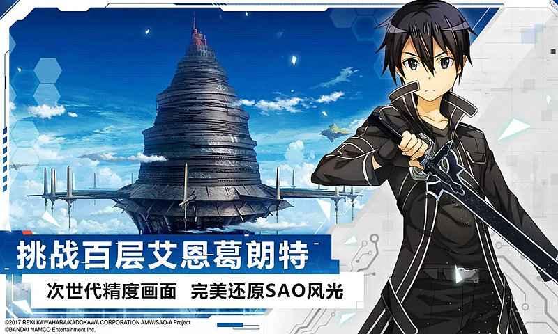 刀剑神域黑衣剑士:王牌截图2