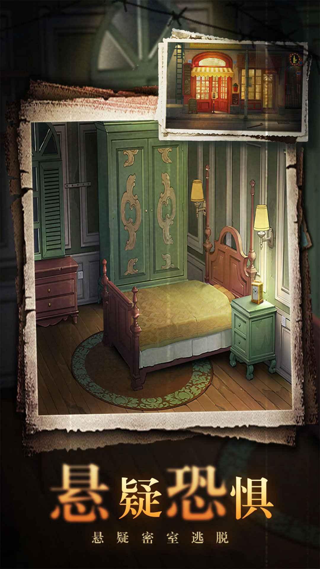密室逃脱绝境系列10寻梦大作战截图4