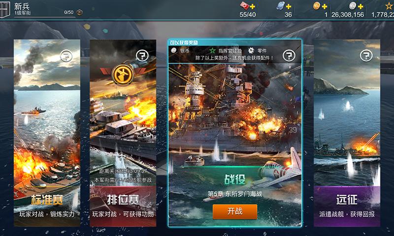 战舰猎手截图1