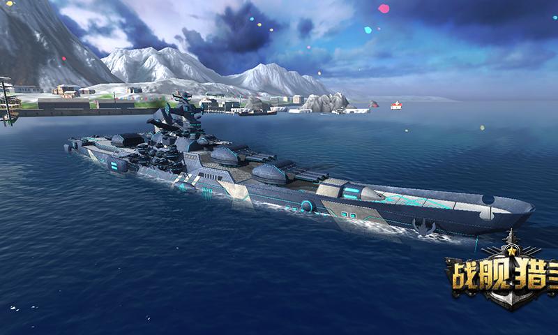 战舰猎手截图3