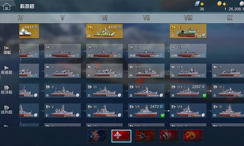 战舰猎手截图5