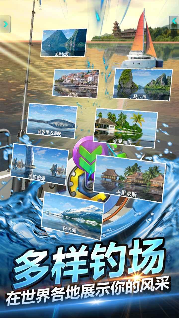 钓鱼大师3D(测试版)截图4