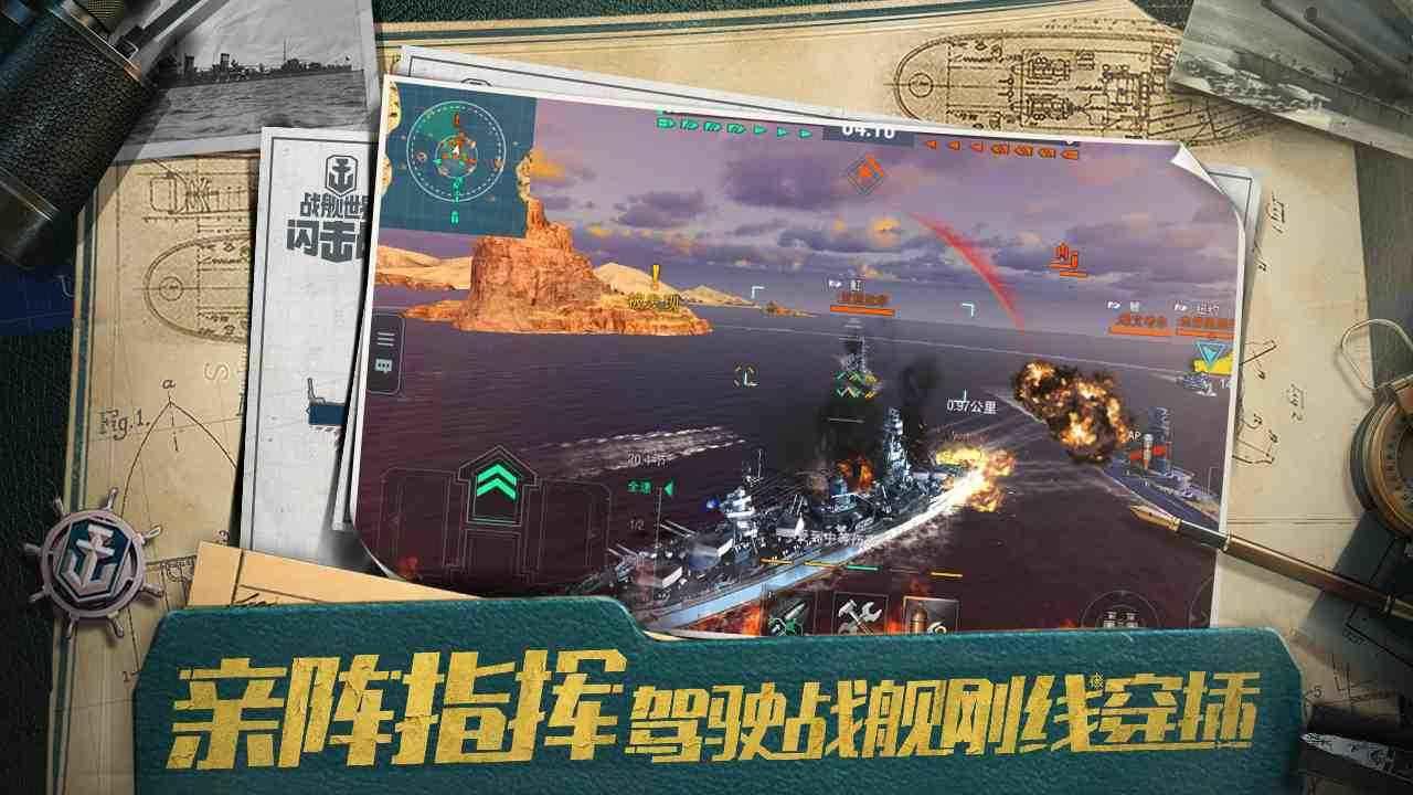 战舰世界闪击战截图5