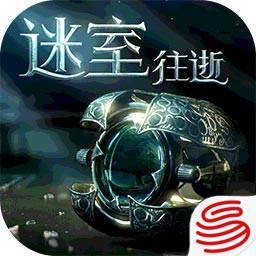 迷室:往逝(中文正版)下载
