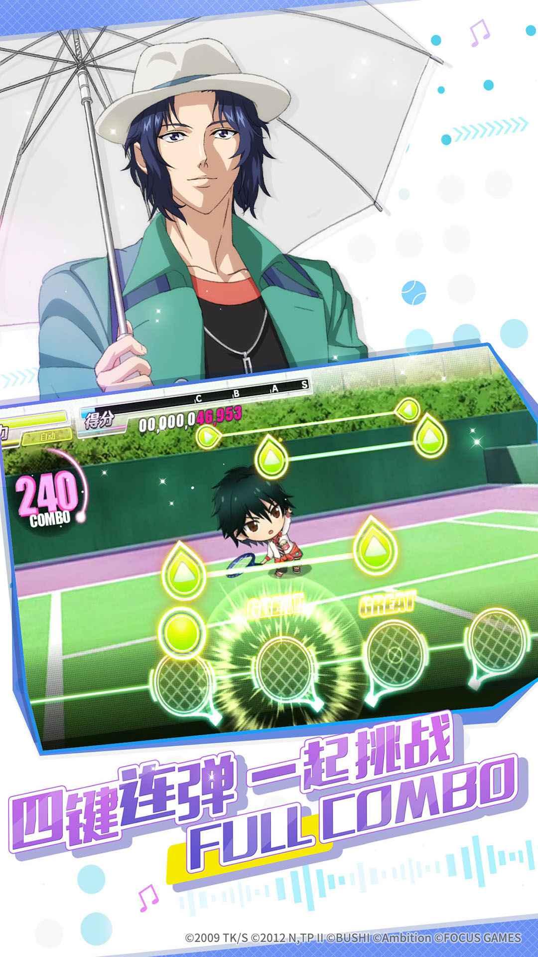新网球王子RisingBeat截图3