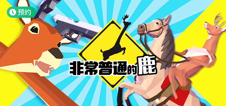 非常普通的鹿(中文正版)安卓版