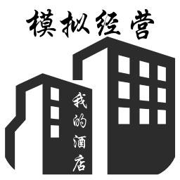 模拟经营:我的酒店(测试版)下载