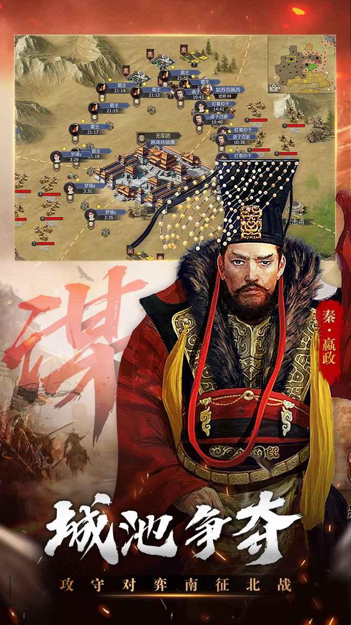 英雄的王朝截图5