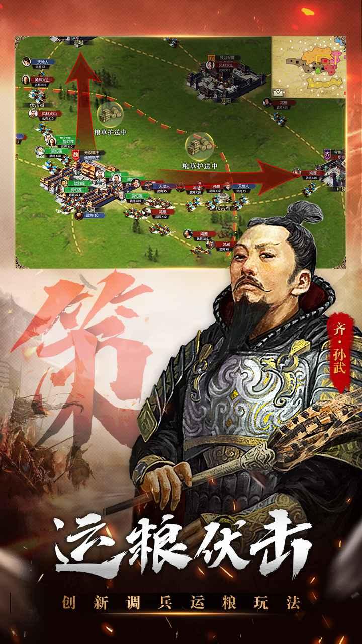 英雄的王朝截图3