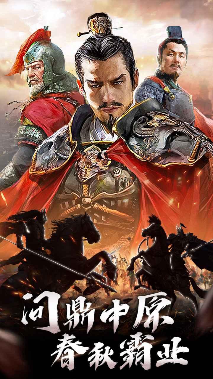 英雄的王朝截图1