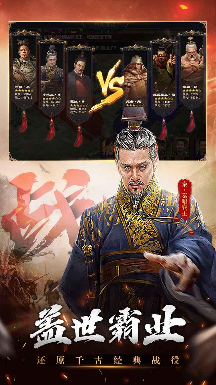 英雄的王朝截图2