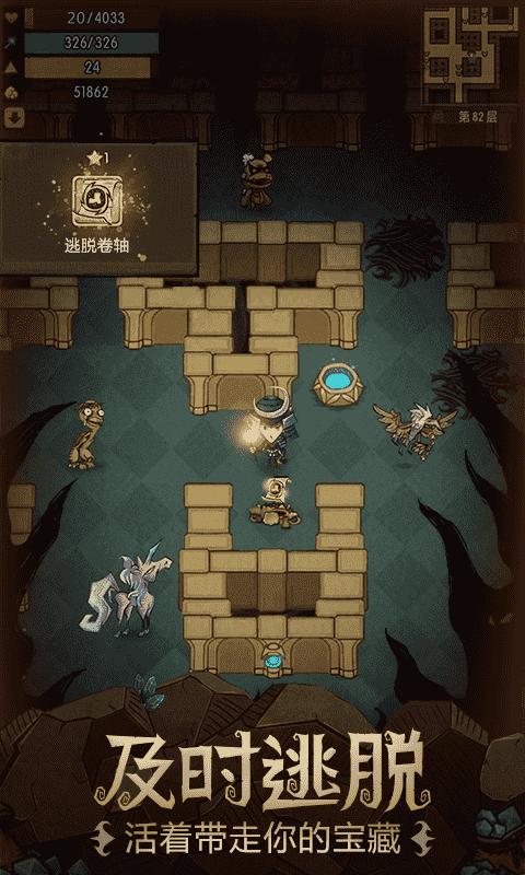 贪婪洞窟截图3