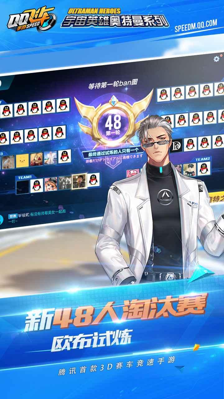 QQ飞车手游(体验服)截图3