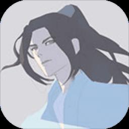 漫漫修仙路(测试版) 1.0.1