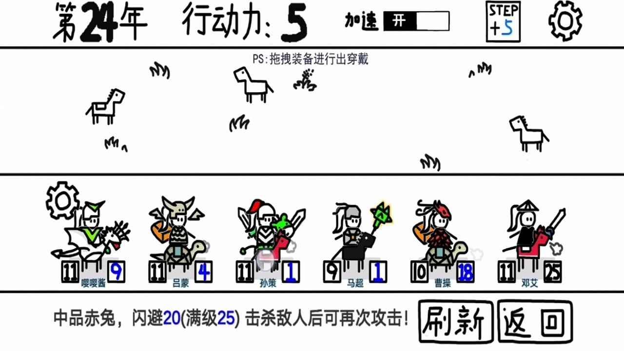 鼠绘三国模拟器(测试版)截图4