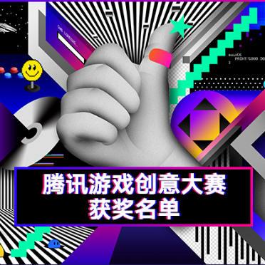 2020年GWB腾讯游戏创意大赛的获奖者和提名者