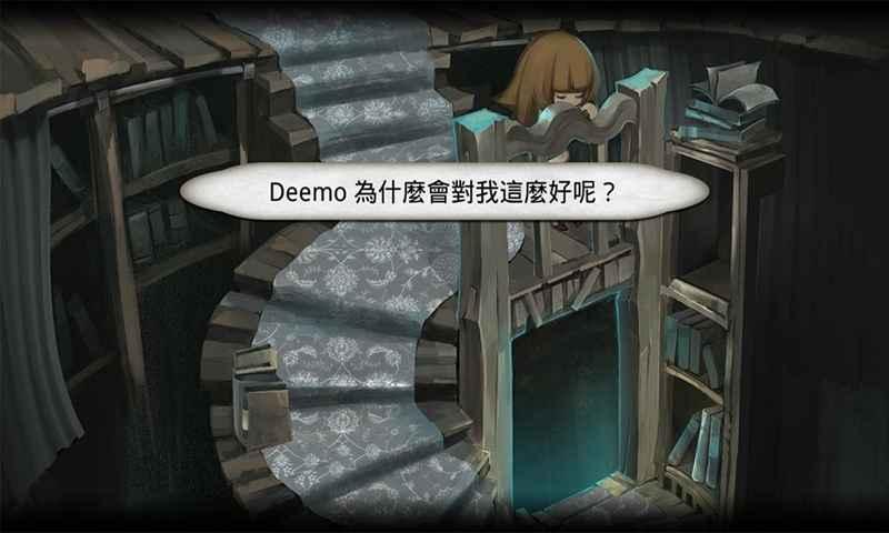 Deemo(古树旋律)截图5