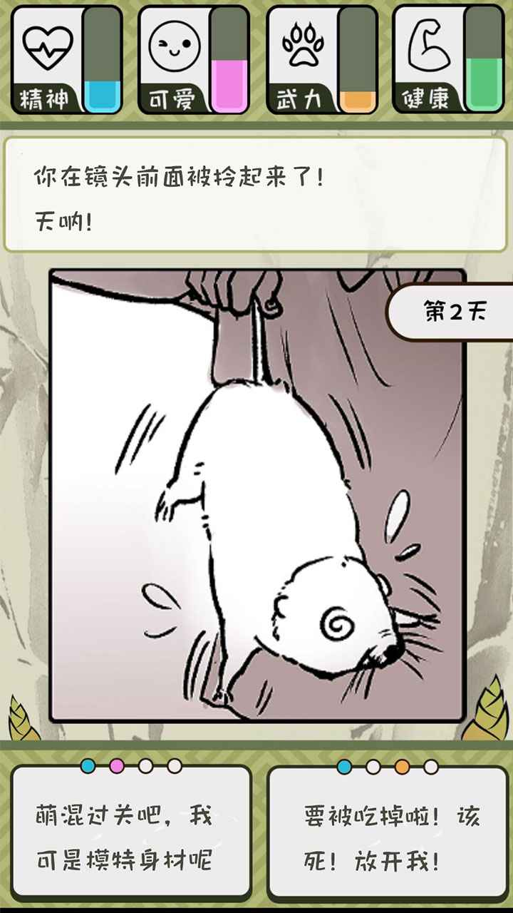 竹鼠:活下去截图3