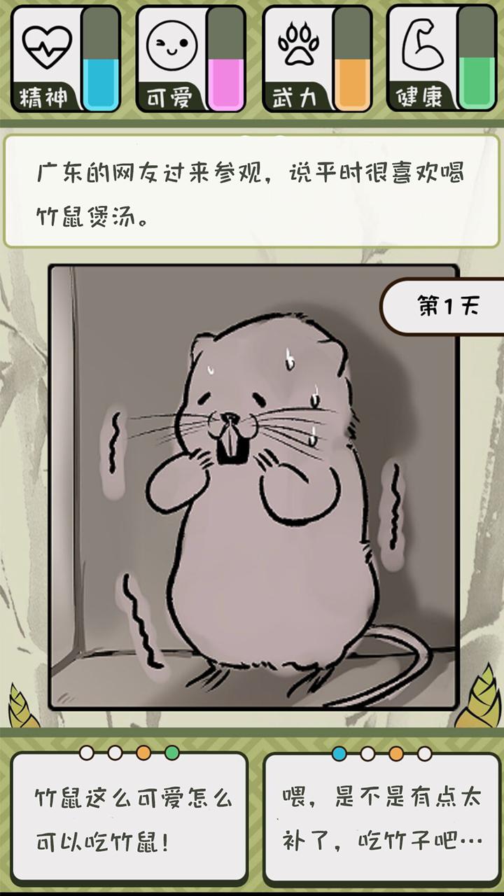 竹鼠:活下去截图4