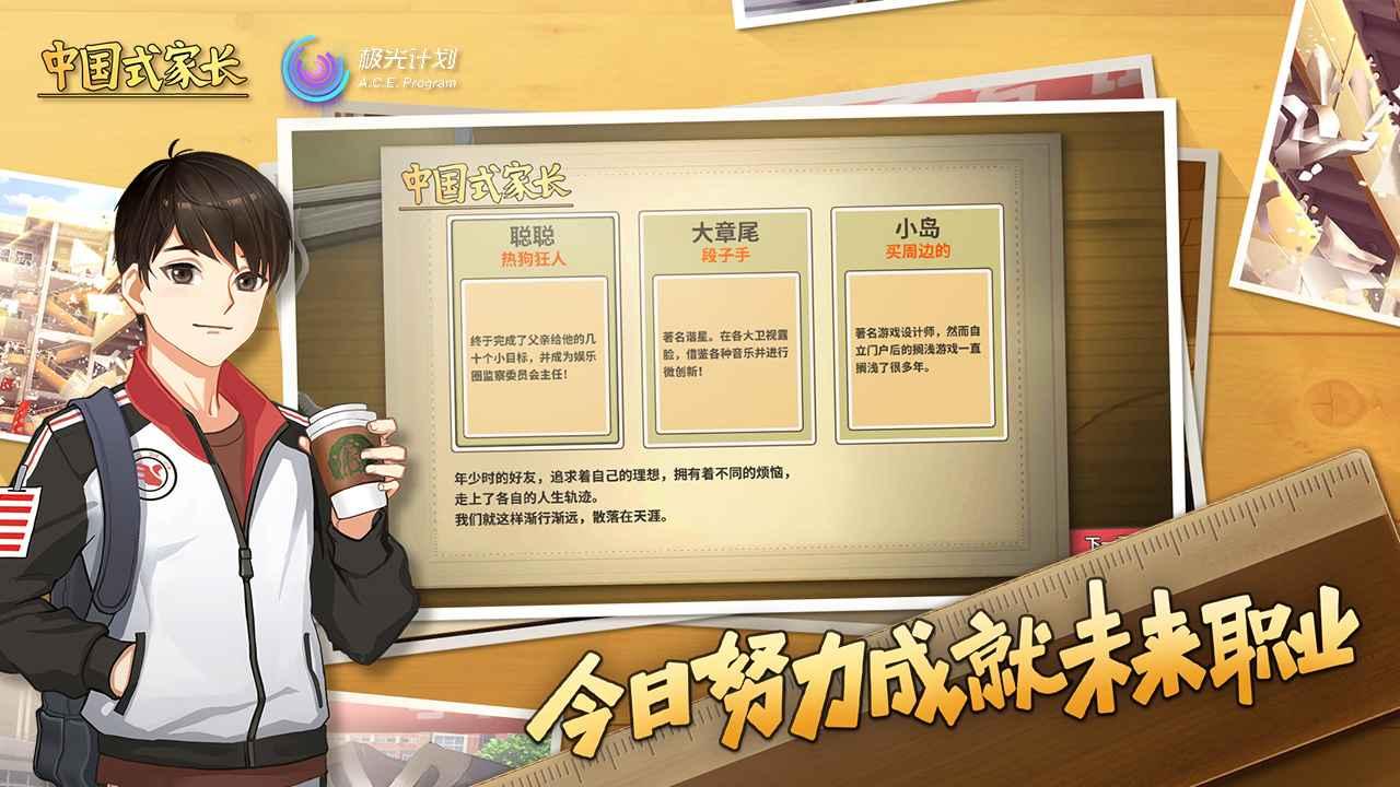 中国式家长截图4