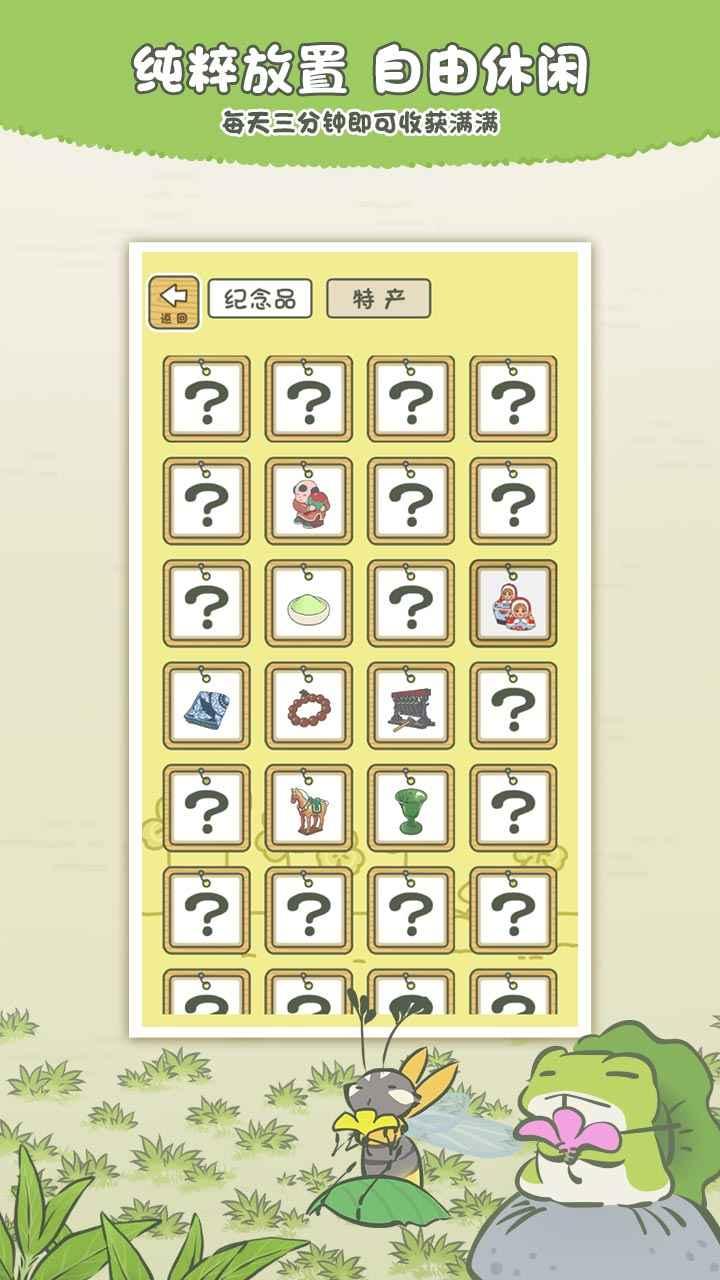 旅行青蛙:中国之旅截图5