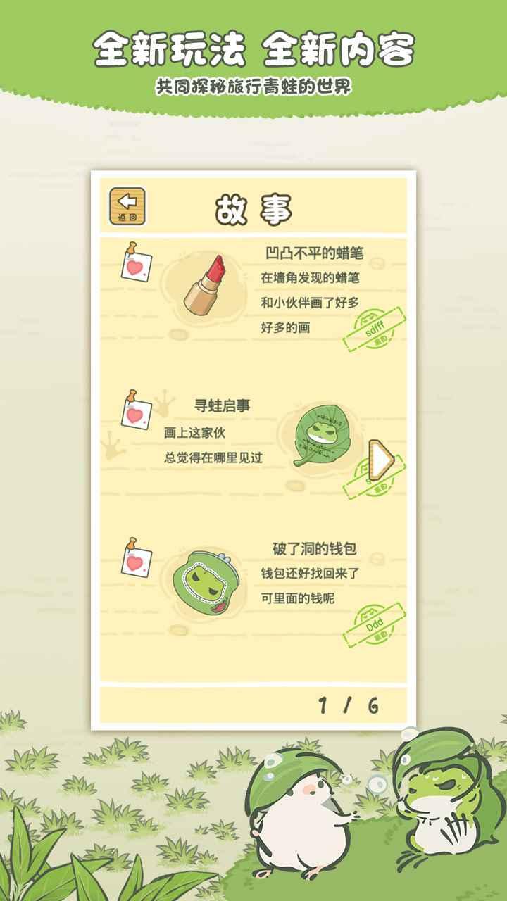 旅行青蛙:中国之旅截图2