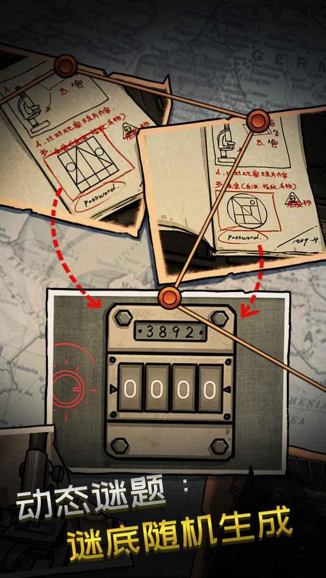 诡船谜案(测试版)截图3