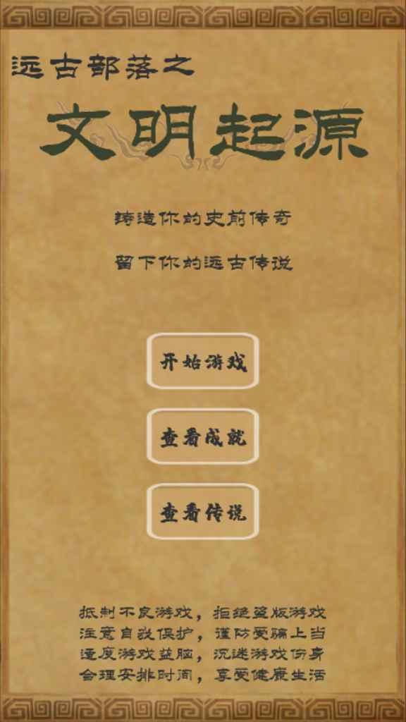 文明起源(测试版)截图1
