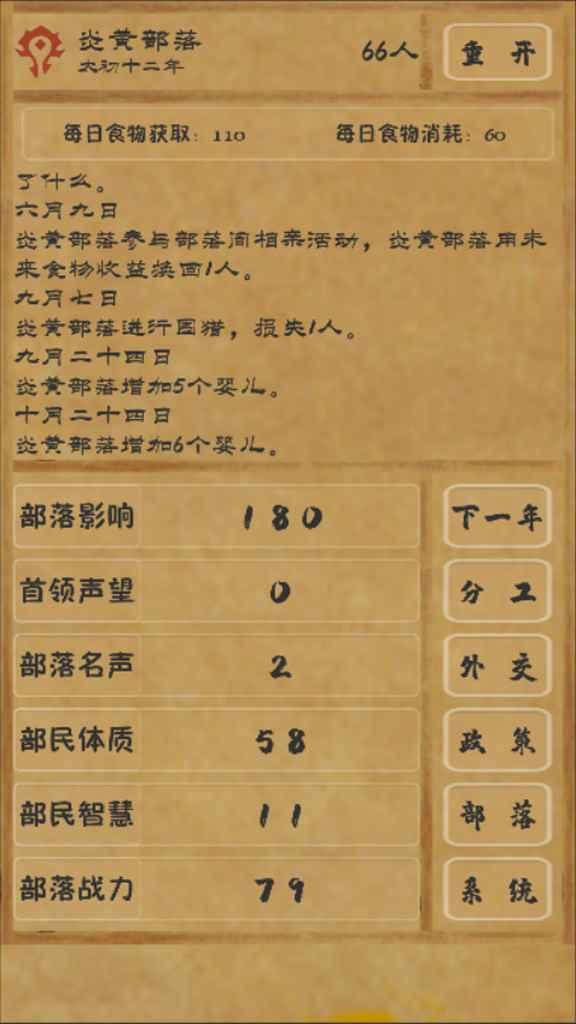 文明起源(测试版)截图2