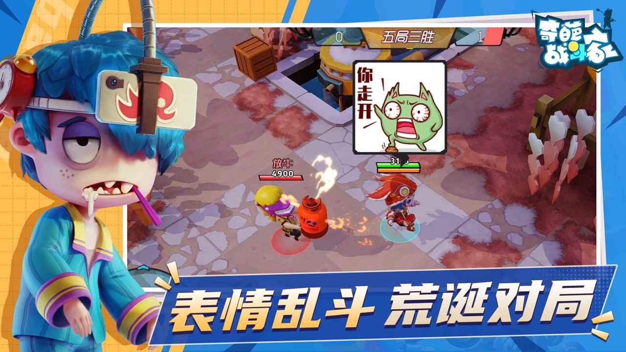 奇葩战斗家截图6