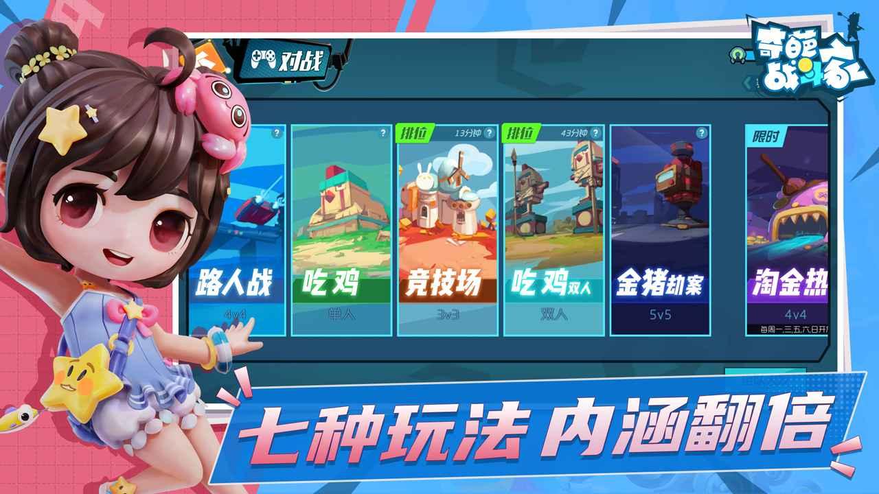 奇葩战斗家截图5