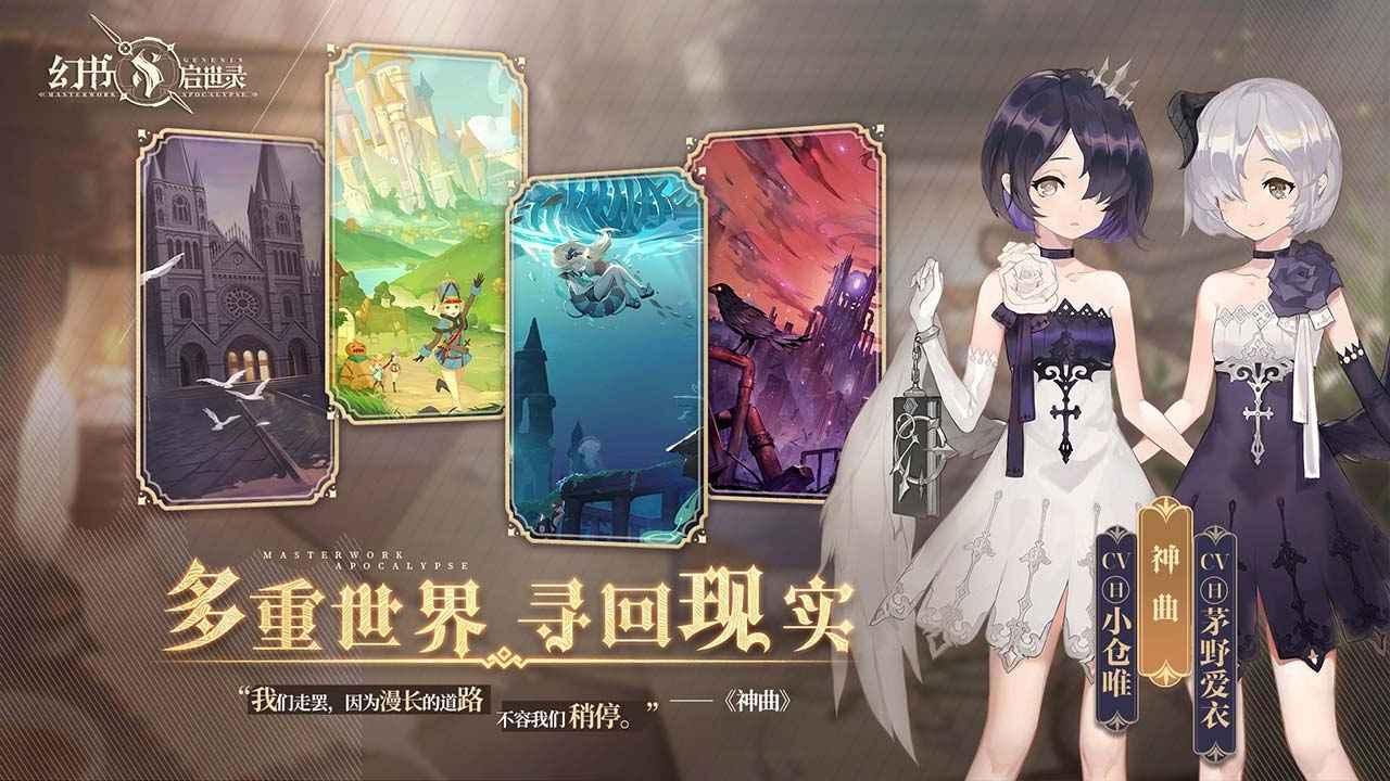 幻书启世录截图4