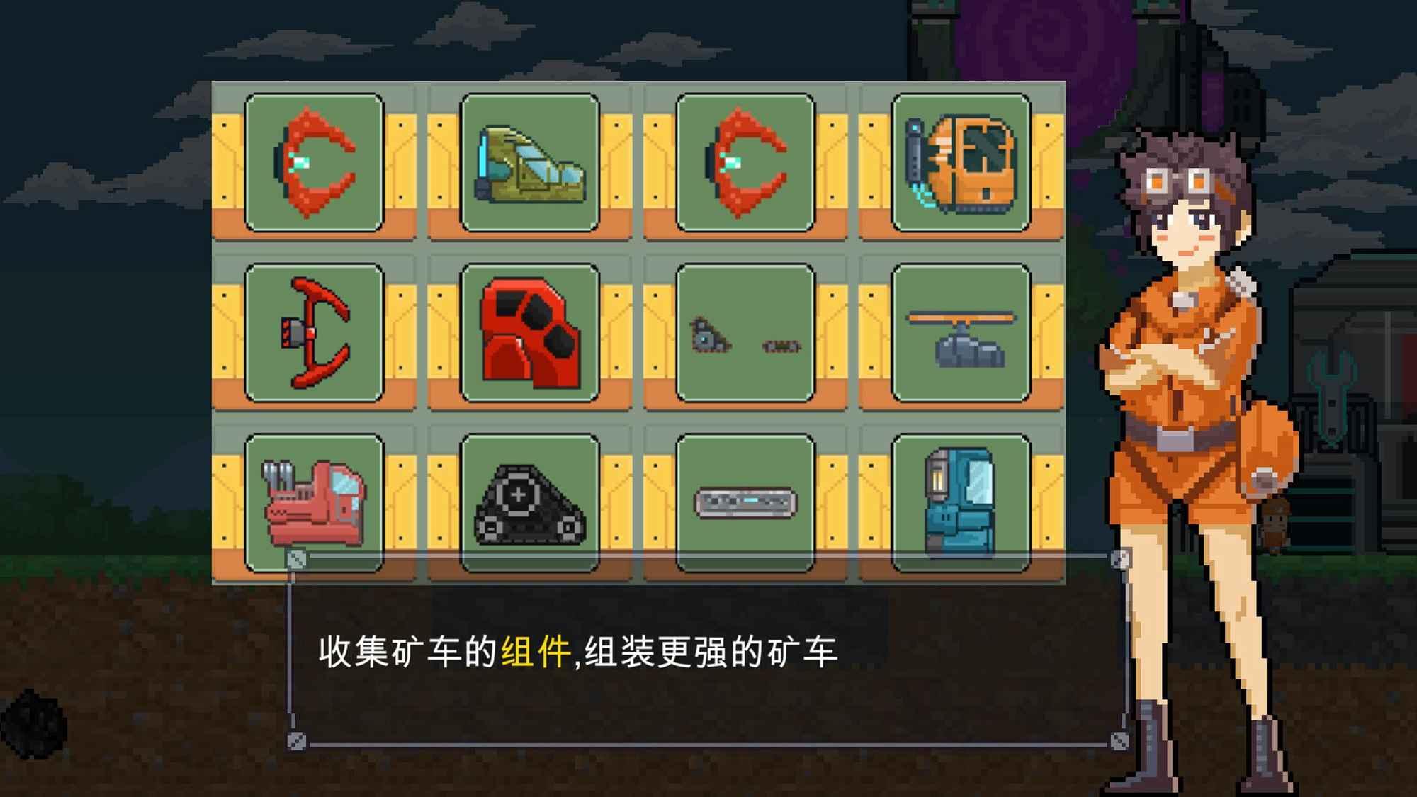 熔岩矿车(测试版)截图3